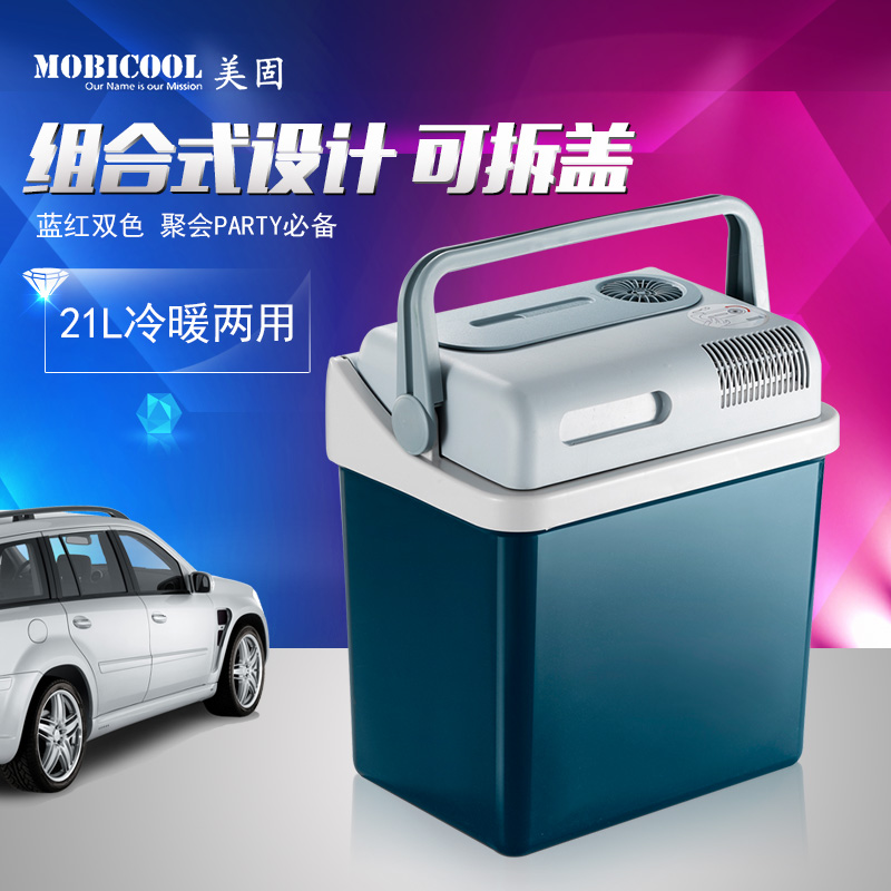Mobicool p24 car refrigerator car home dual refrigeration small refrigerator mini portable heating and cooling box full of hot and cold type