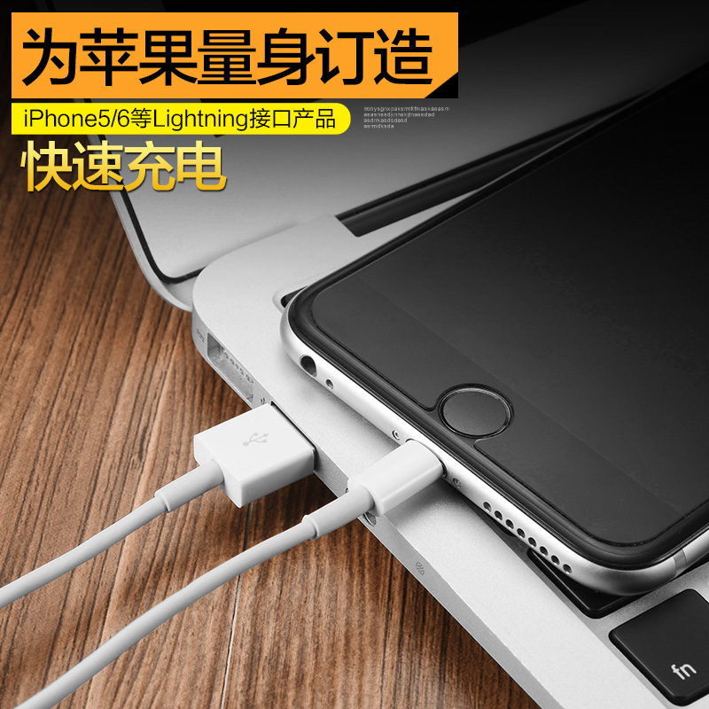 Moby apple 6 data cable data cable charging cable is suitable iphone5s iphone6 data cable data cable apple 5 s