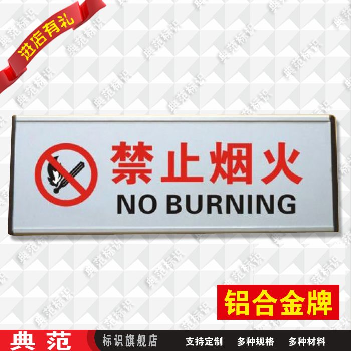 Model for strictly prohibited fireworks ban smoking signage signs aluminum alloy tips refers to show signs wall stickers