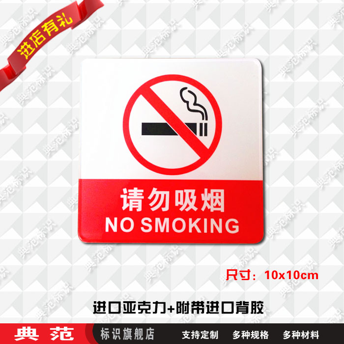 Model hotel smoking smoking no smoking signs signage signs toilet signage