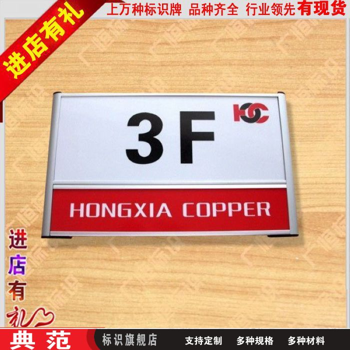 Model oriented brand aluminum floor floor floor index cards digital numbers refer to the units shown in the display card