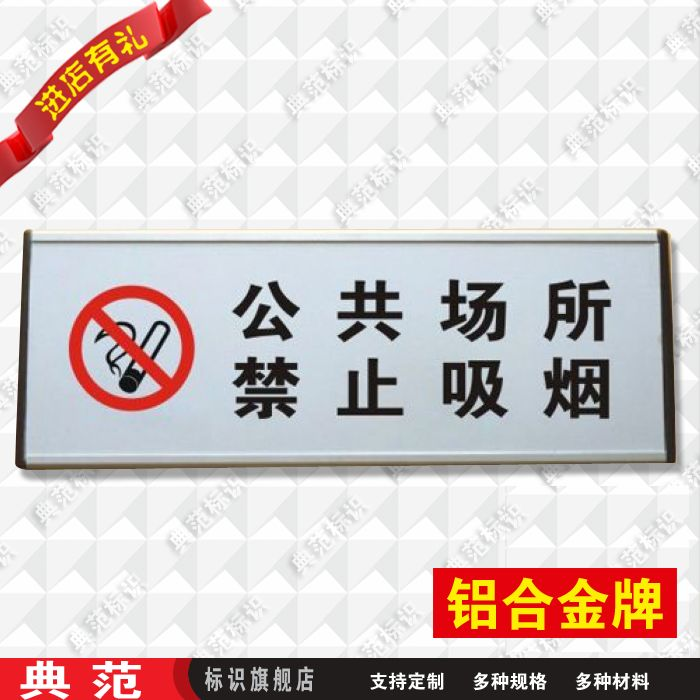 Model smoking bans in public places aluminum alloy aluminum plate signs signage signs licensing tips