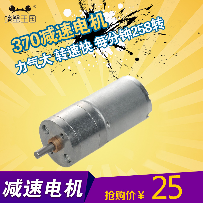 Model technology making accessories toys geared motor micro motor 370 spot