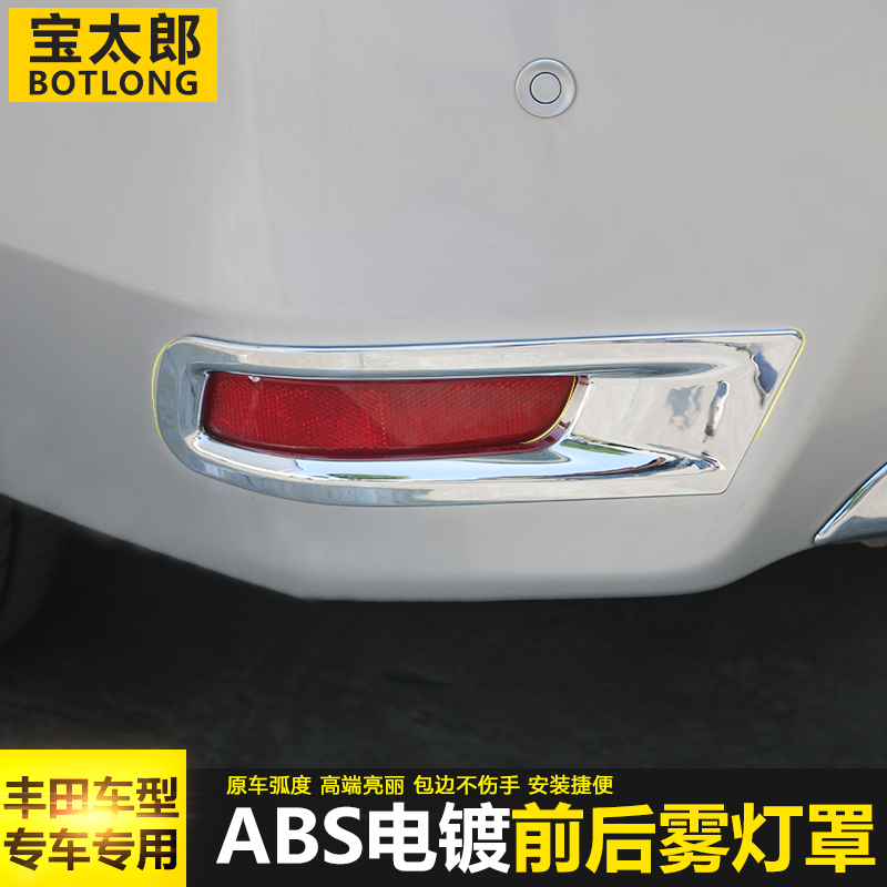 Models卡罗拉雷凌front fog lamp shade vios cause dazzle camry rav4 highlander overbearing front fog lamp shade frame modification