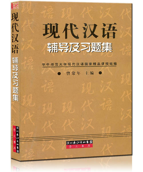 Modern chinese counseling and problem sets with yushu hu 《 modern chinese 》 》 yellow伯荣廖xudong 《 modern chinese Xing fuyi 《 modern chinese 》 comprehensive textbook problem sets supporting counseling books