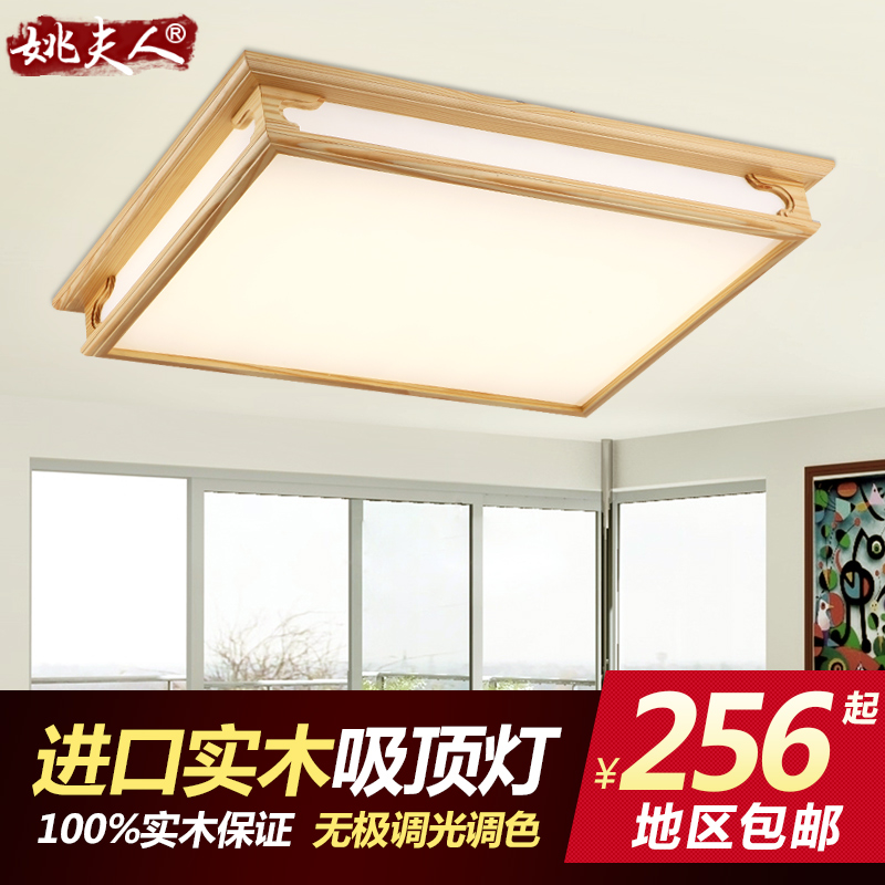 Modern chinese led ceiling light wood color lamps minimalist living room lights rectangular bedroom den restaurant 7127