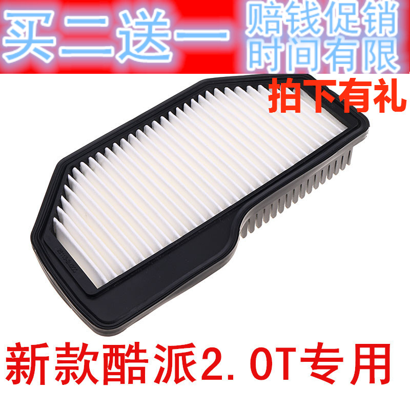 Modern genesis coupe 08-13 plummeted cool 3.8 t air filter air filter air filter air filter air filter accessories
