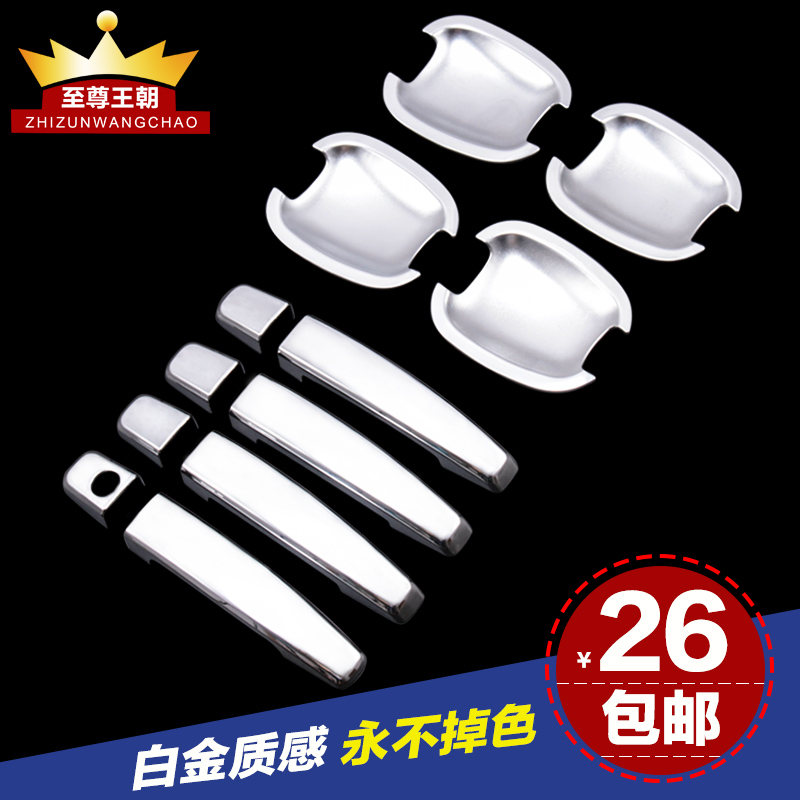 Modern ix25 ix45 new shengda ix35 door handle bowl door handle bowl stickers refit special decorative door wrist protection