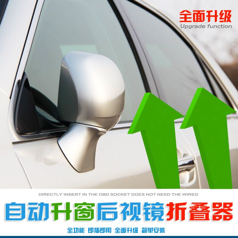 Modern ix25 modified dedicated a key to automatically closing a window or window automatically closing a window down window rearview mirror folding device