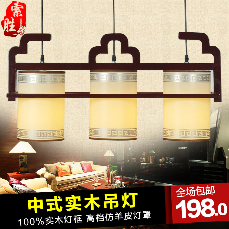Modern new chinese restaurant lights aisle lights three led chandelier creative imitation sheepskin lamps teahouse wood ancient code