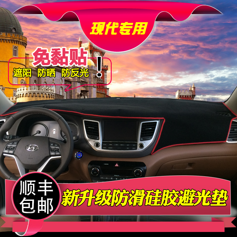 Modern new shengda tucson ix35 i30 ix25 ix45 dashboard mat dark shading sun shade in the control