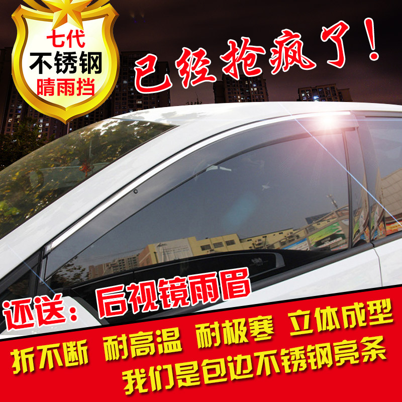 Modern new yuet rena sonata 89 figure out the yi lang lang dynamic modification rand with bright strips rain shield window rain eyebrow