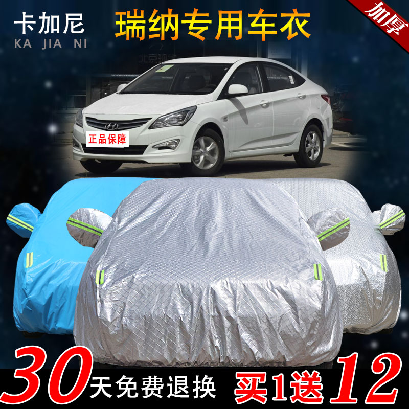 Modern rena rena hatchback sedan sewing car cover special car cover cloth shade cloth sun rain and dust proof car coat