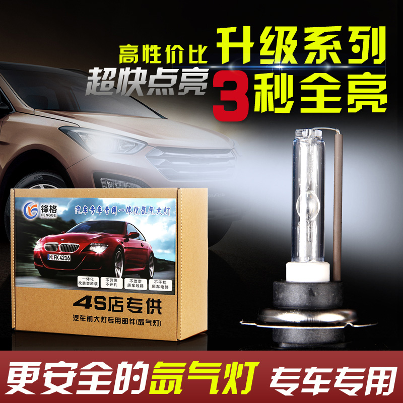 Modern yuet front grid beam h7 modified car dedicated car headlight xenon headlamps integrated hernia