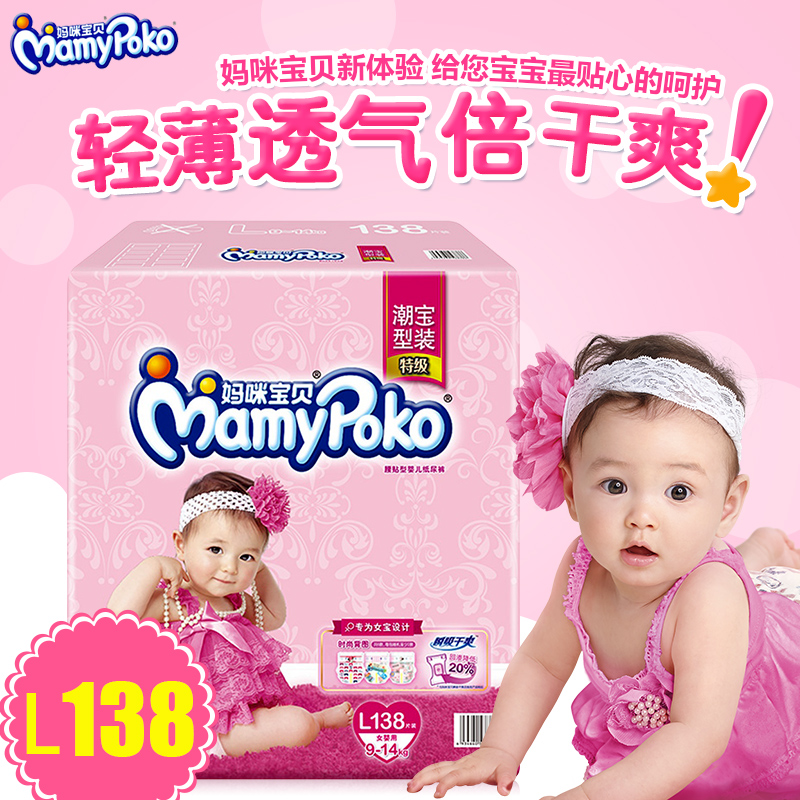 Mommy baby instantaneous sucked dry diapers l138 chip thin breathable female baby diapers baby diapers diapers