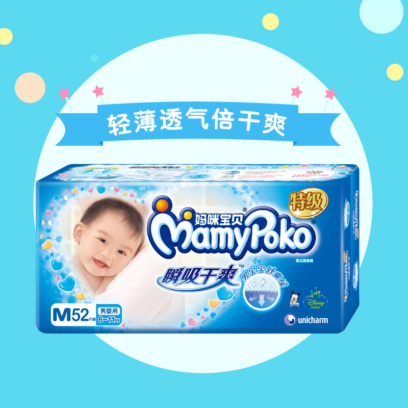 Mommy baby instantaneous sucked dry diapers m52 sheet male baby baby breathable diapers urine 10çdiapers