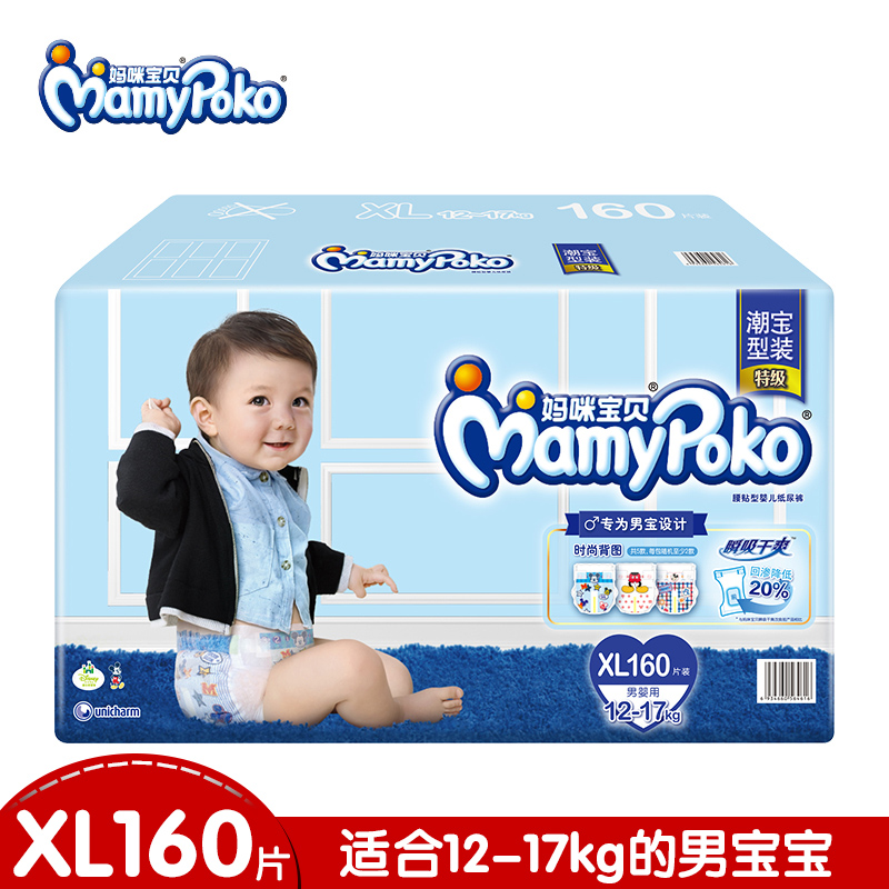 Mommy baby instantaneous sucked dry diapers xl160 piece male baby diapers newborn baby thin summer infant
