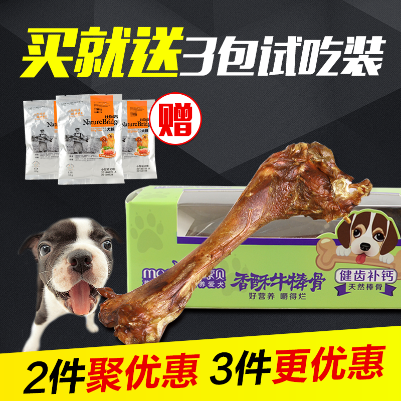 Mongbe crispy stick cow bone trumpet in large dogs large dog bite resistant molar teeth stick pet snacks dog chews bones