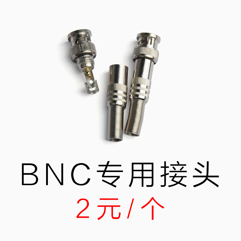 Monitoring dedicated bnc connector bnc connector q9 monitoring equipment accessories free solder metal bnc video cable connector