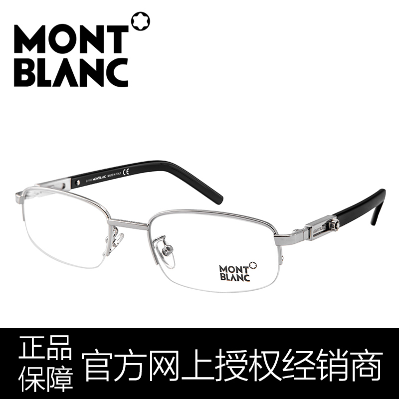 d7b8c2f97cd Get Quotations · Mont blanc montblanc mens half frame glasses frames  paragraph pen silver thread lo go mark mb399