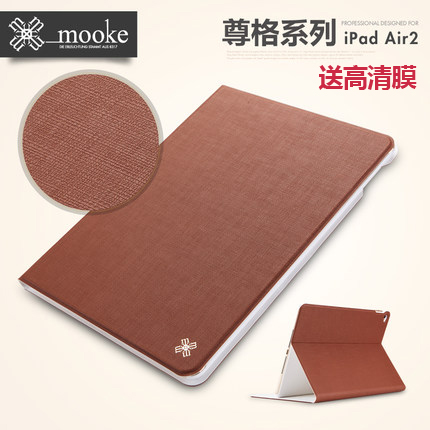 Mooke apple ipad air2 protective sleeve ipadair2 ipad6 protective shell drop resistance thin edging sets
