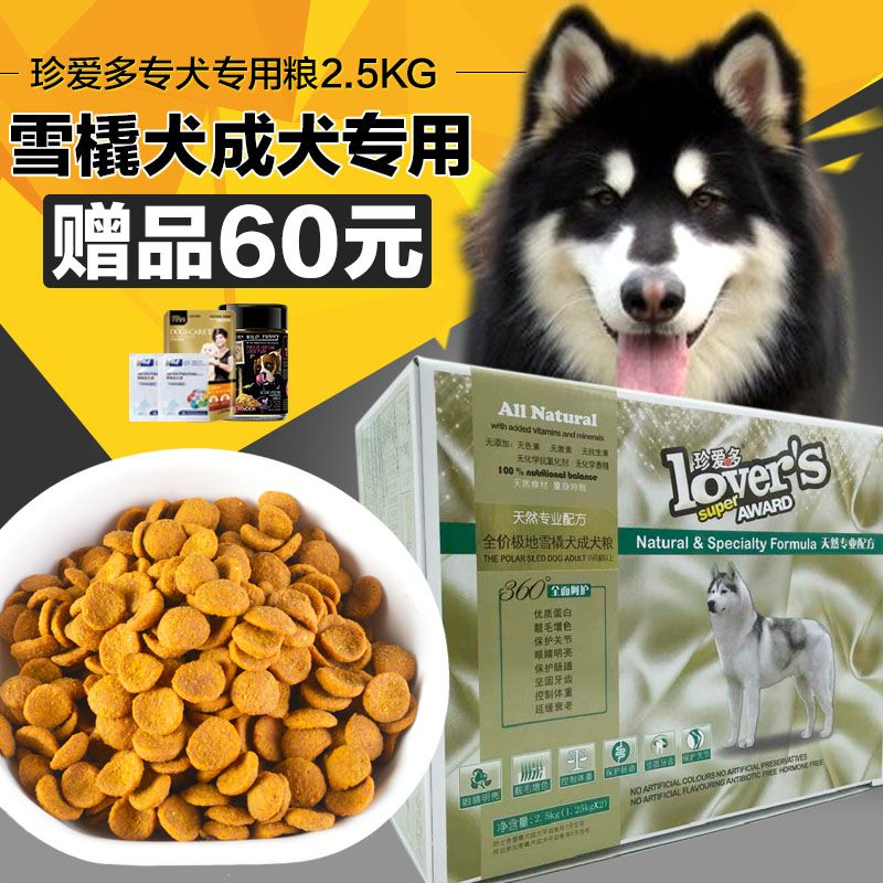 More precious cecectomized dedicated adult dog food 5kg alaska sled dogs beauty hair to tear marks natural adult dog food staple food