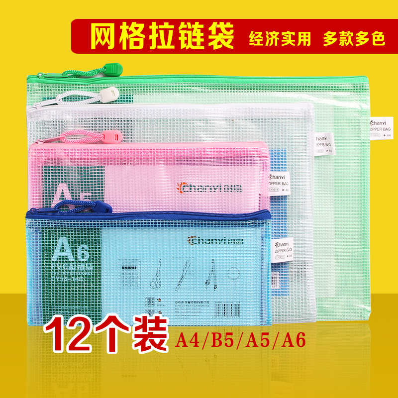 More than 12 provinces shipping a4a5a6 grid paper bags waterproof zipper bag translucent portfolio information paper bags