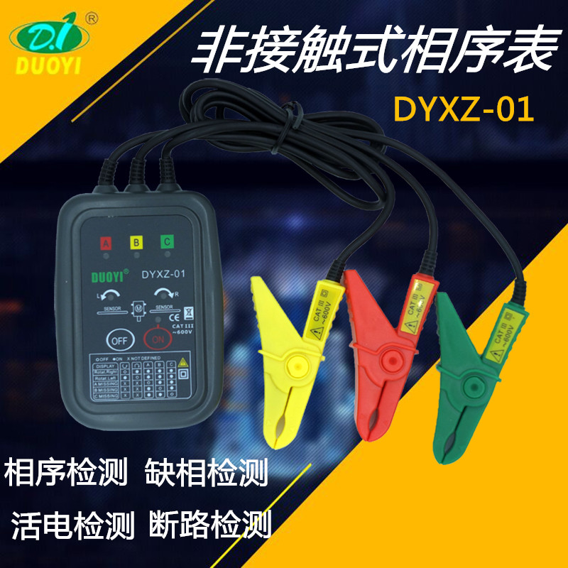 More than a phase sequence phase sequence tables phase tester tester three-phase detector phase DYXZ-01/DYXZ02