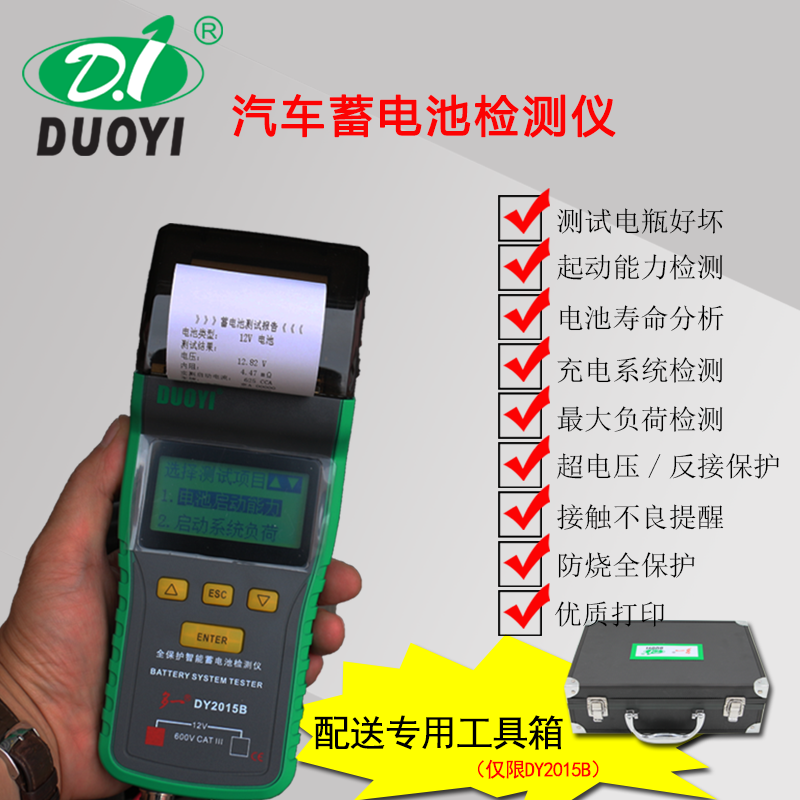 More than one battery tester DY2015/b series of automotive digital multimeter with a dozen printed v battery test