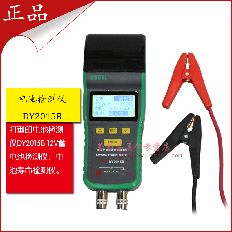 More than one battery tester DY2015B/c car battery discharge tester resistance tester