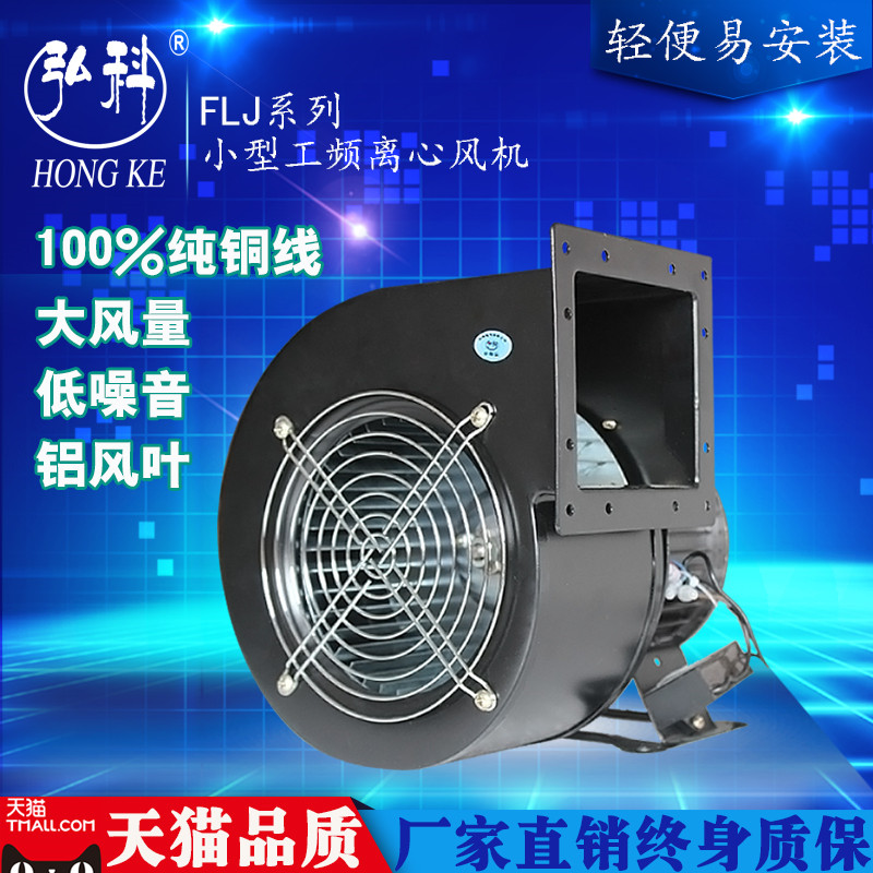 More than small frequency centrifugal fan inflatable arches blower 220 v/v strong silent All copper core