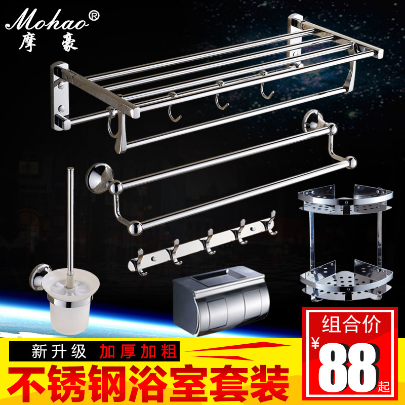 Morgan stanley ho bathroom towel rack towel rack stainless steel bathroom towel rack shelving metal pendant suite bathroom