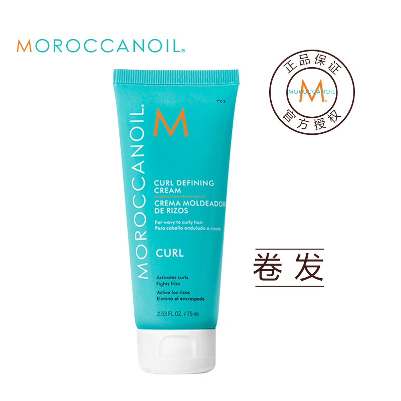 Moroccanoil moroccan oil wavy hair styling elastin moisturizing hair styling lotion 75