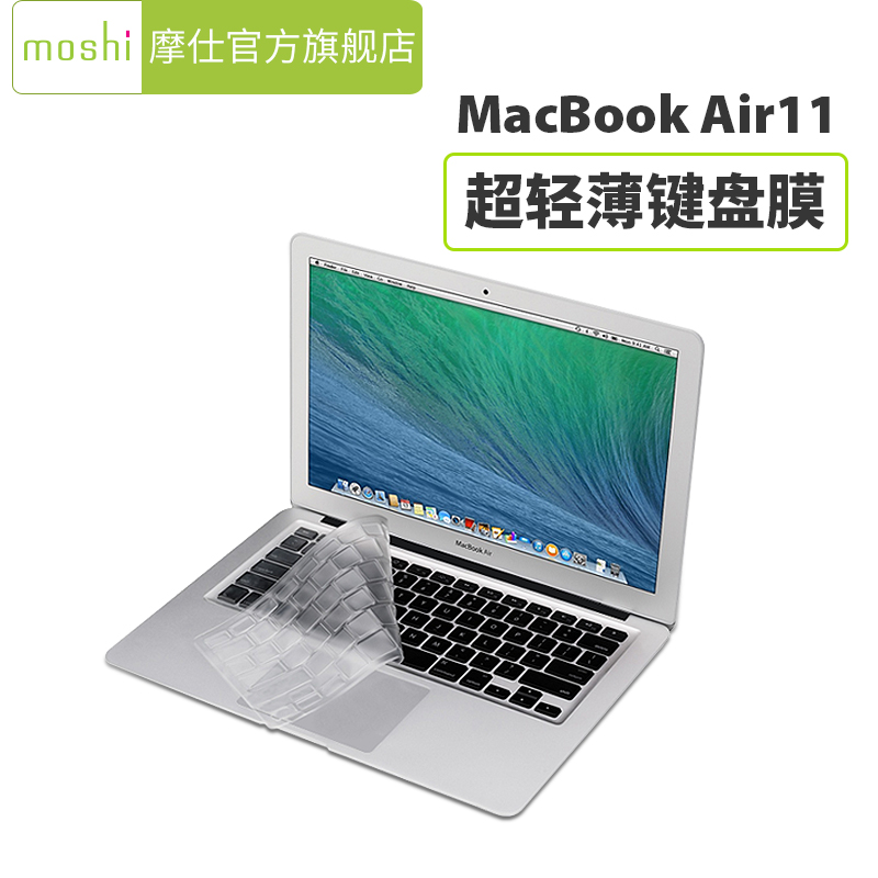 Moshi moshi apple laptop keyboard membrane macbook air thin transparent film mac computer protection film