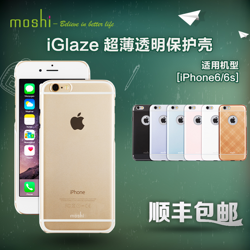 Moshi moshi iphone6 phone shell mobile phone shell s mobile phone shell apple s mobile phone shell transparent shell 4. 7 inch thin shell