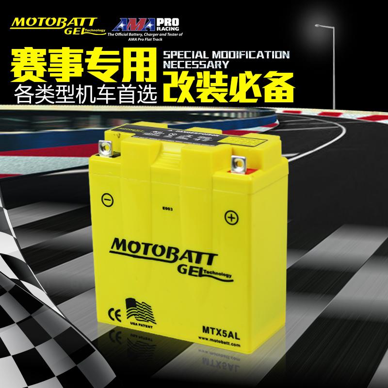 MOTOBATT125 Ladieswear V Colloid Battery Honda Motorcycle Dry Pedal Cub