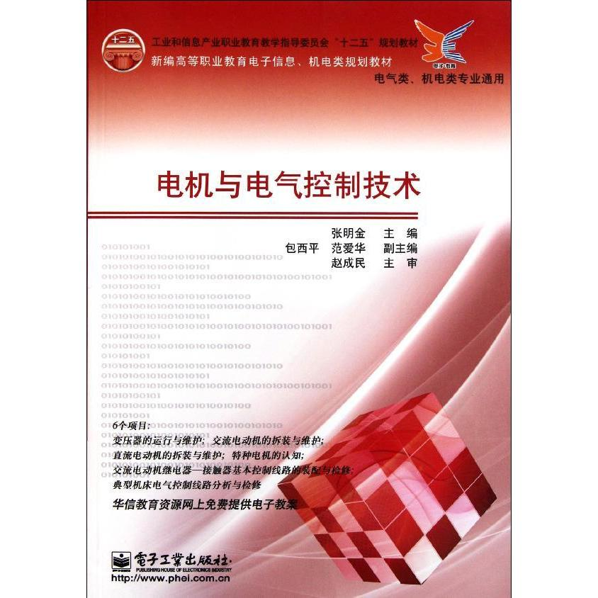 Motor and electrical control technology selling books genuine book spot xinhua xinhua bookstore genuine selling books xinhua bookstore selling books Bookstore selling books