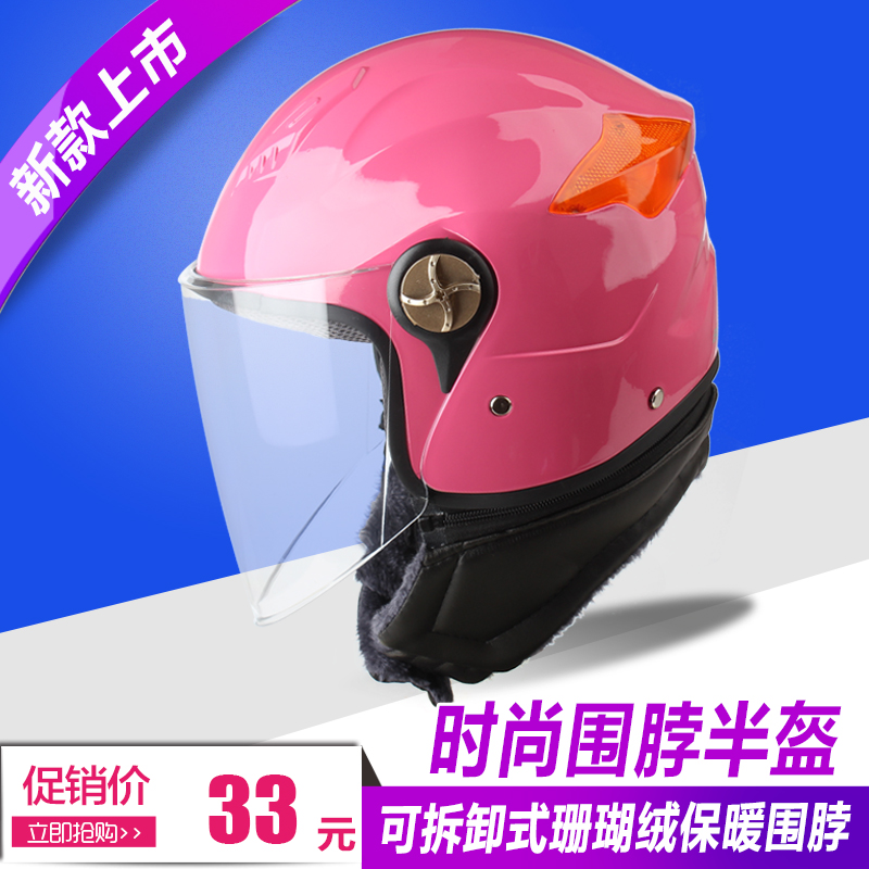 Motorcycle helmet motorcycle helmet men and half cover type female electric car helmet helmet winter warm scarf and a half seasons Helmet