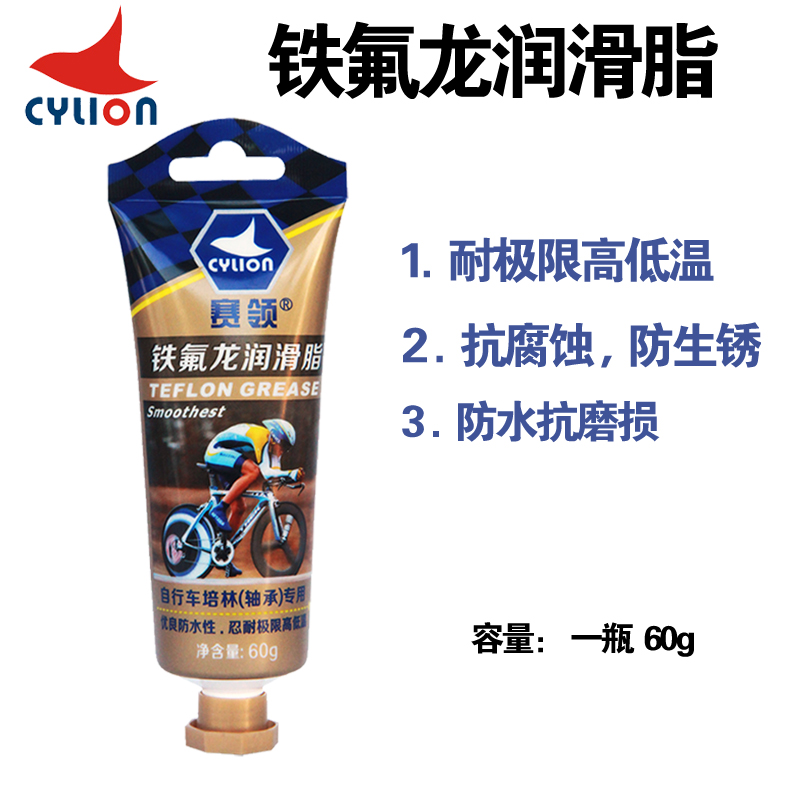 Mountain bike race collar cylion dustproof and waterproof corrosion resistant teflon grease butter
