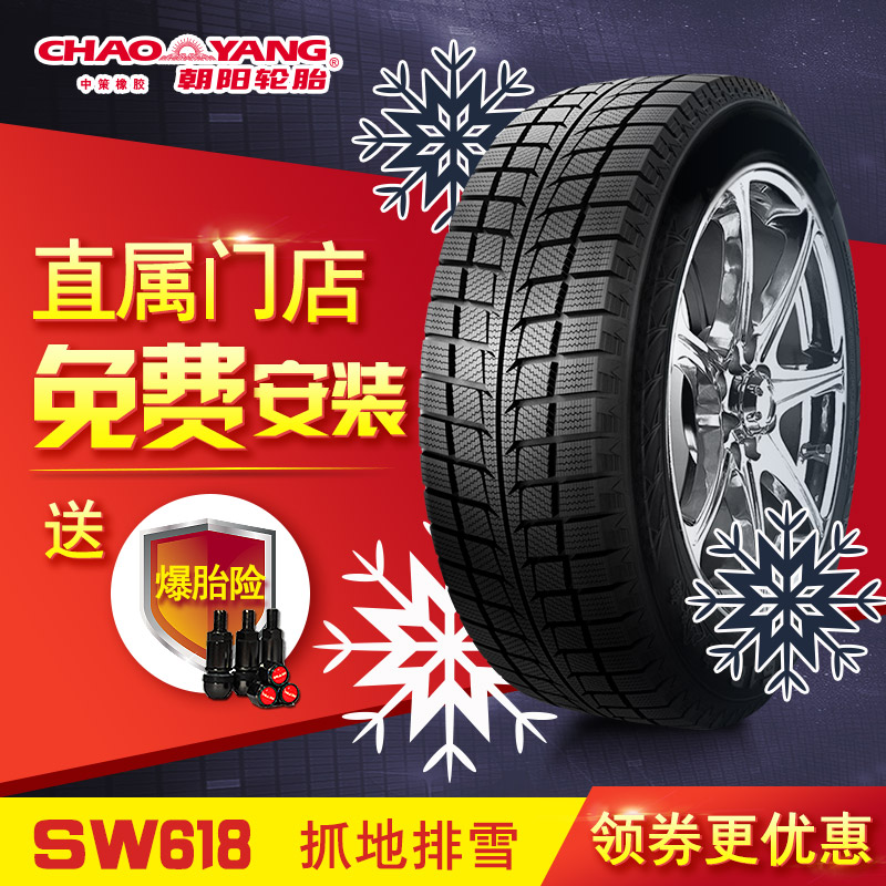 [Mouth] aspirated SW618 chaoyang tire 175/65 r 14 inch fit vios car snow tires for winter