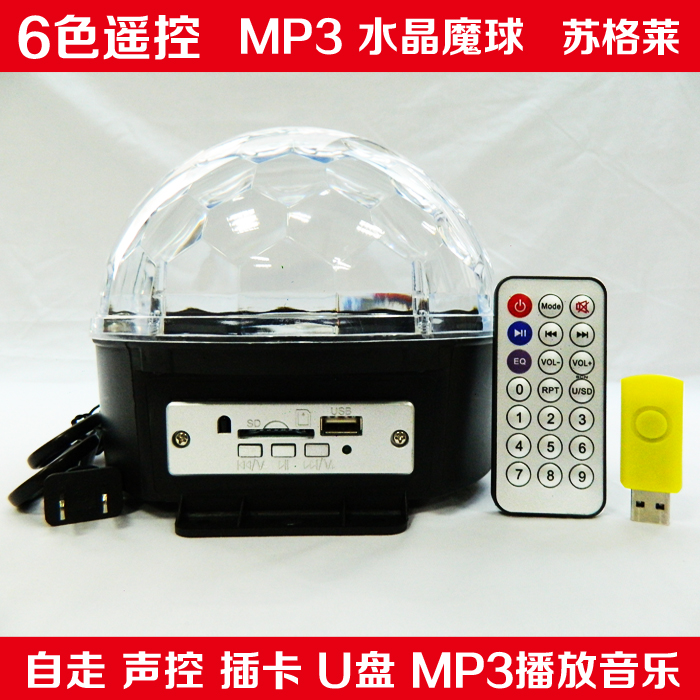 Mp3 crystal magic ball voice led stage lighting laser lights flash ktv rooms bar lights wedding