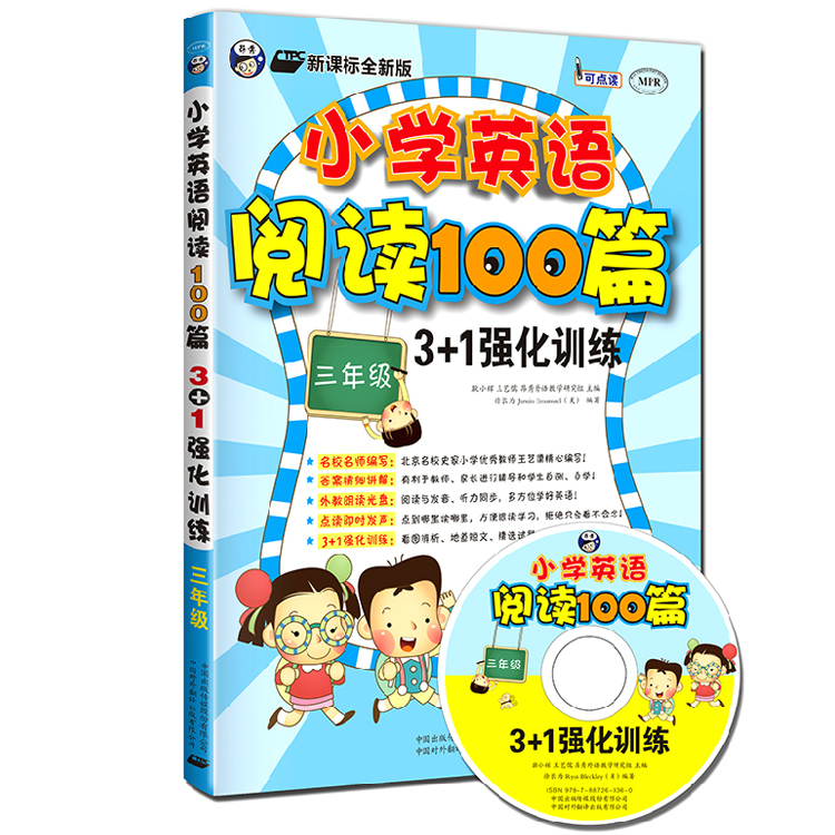 Mpr audio books new curriculum new version 100 primary school english reading 3 + 1 intensive training: three years