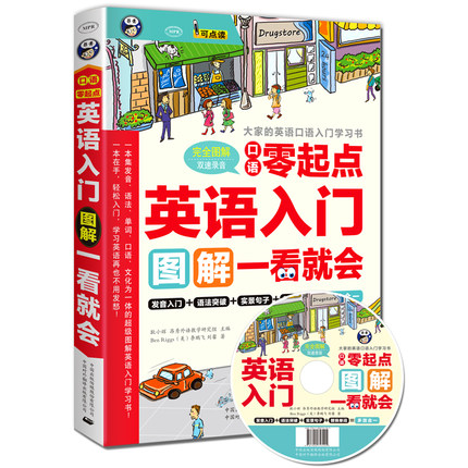 Mpr audio books one will see phonetic english beginners getting graphic spoken english self-study book