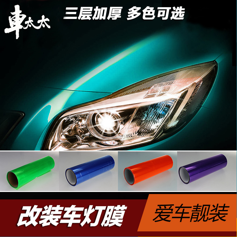 Mrs car car car fog lights decorative lights change color film headlight film taillight film blackened headlights change loaded film
