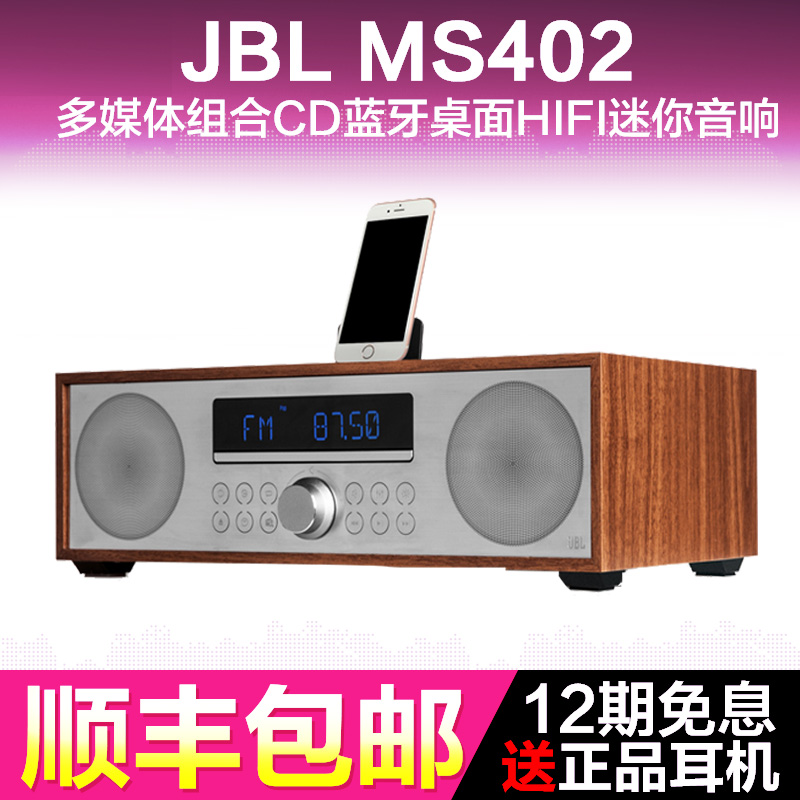 Ms402 jbl multimedia combination desktop hifi bluetooth speaker cd stereo mini desktop hifi suit