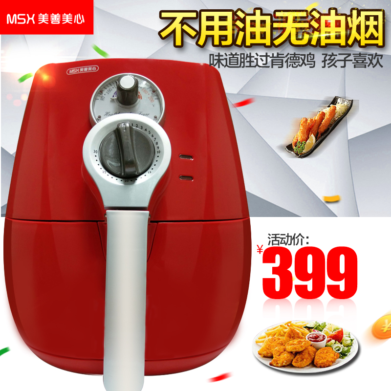 Msx/goodness beauty abnorm intelligent air fryer fryer large capacity oil fries machine third generation home free shipping Genuine authentic