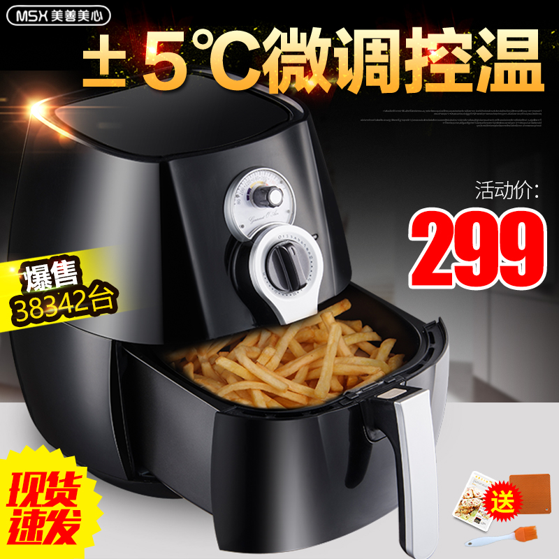Msx goodness maxim third generation smart large capacity air fryer home fries fryer without oil Genuine authentic