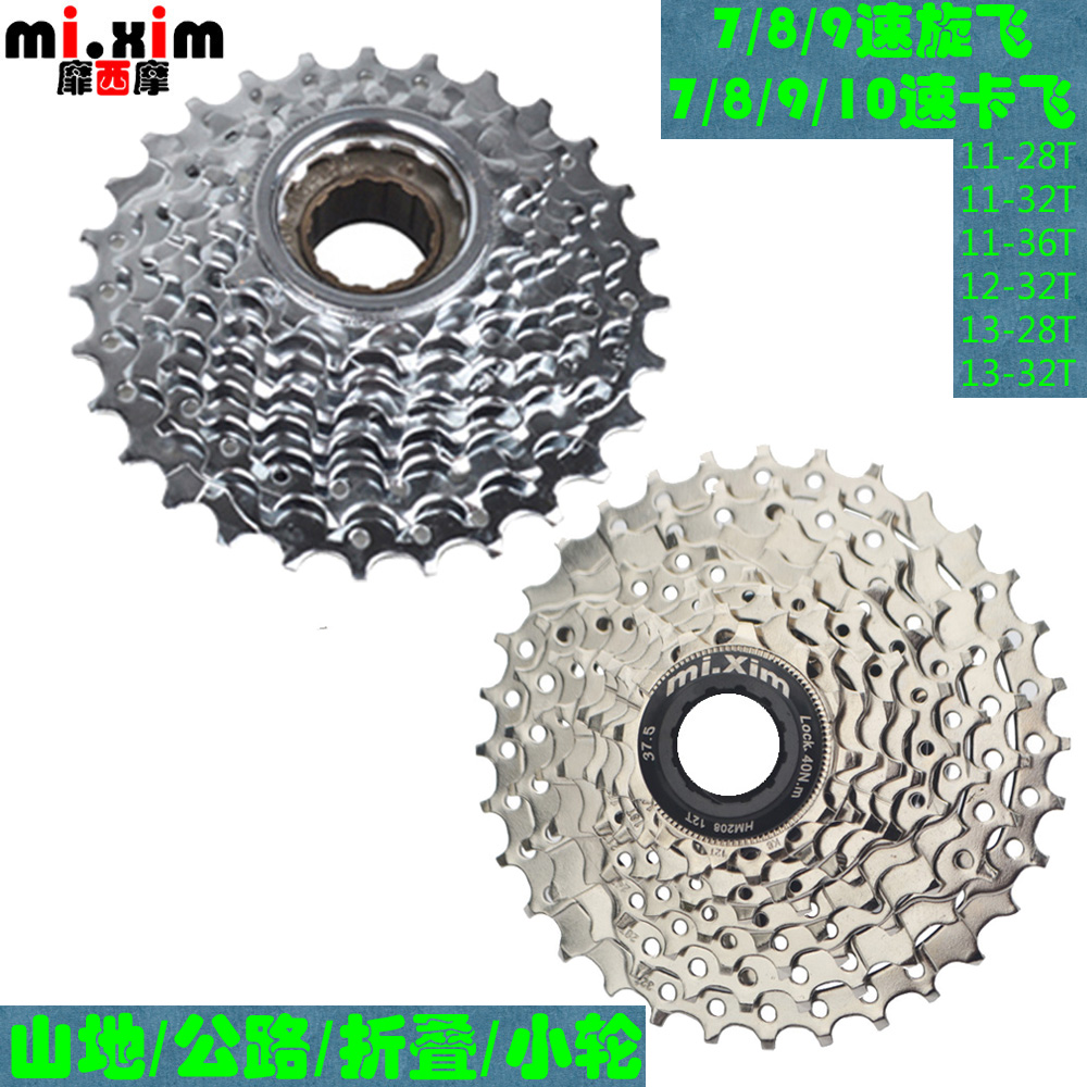 Mtb bmx bike 7 speed 8 speed 9 speed 10 speed 24/27/30 speed flywheel Tooth round card spinner flying