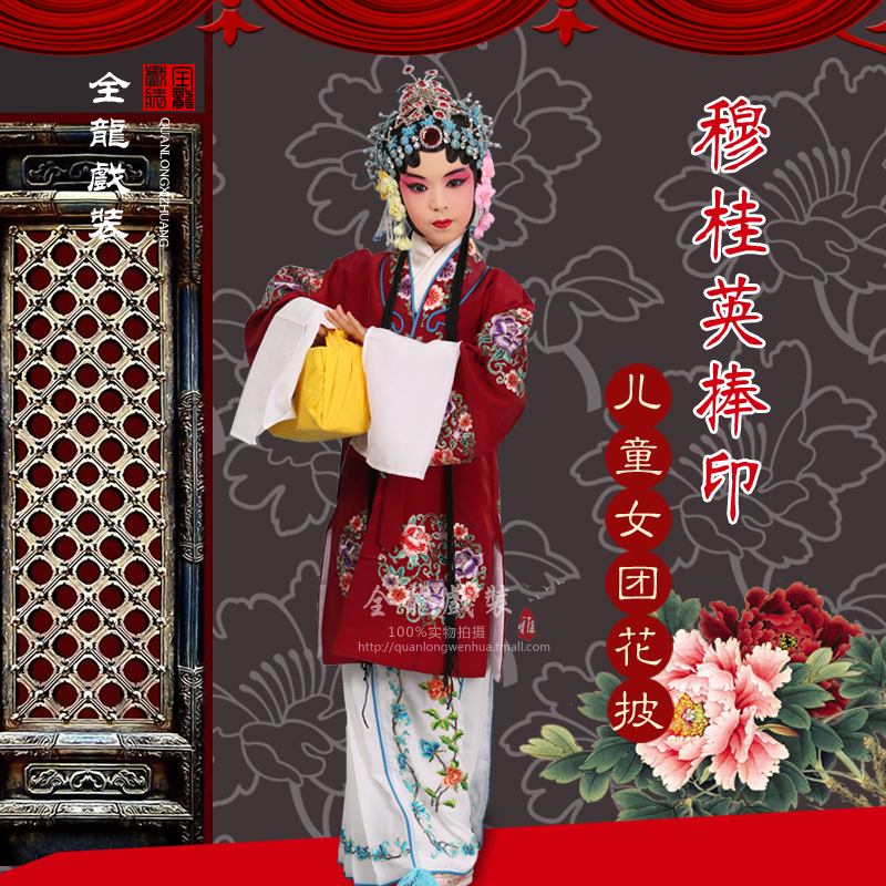 3d4f4e0e8 Get Quotations · Mu guiying whole dragon costume costume drama performances  for children holding a stamp paddan miss phi