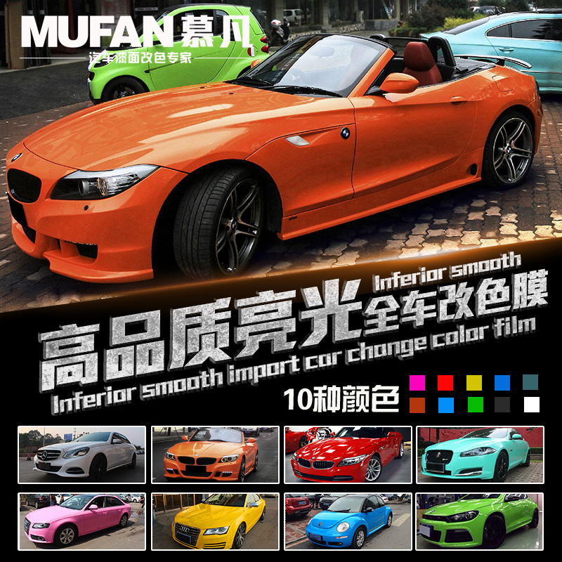 Mu where high quality car light change color film the whole specular appearance modification within the black and white decorative stickers full body film